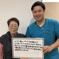 京都にお住まいの患者様(膝痛/女性/専業主婦)