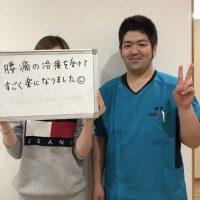 足立区にお住まいの患者様(腰痛/20代女性/会社員)
